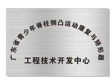 Guangzhou-Sport-University-Sports-Medicine-Department