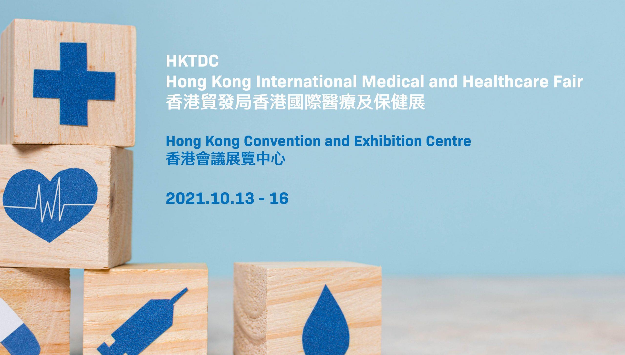 HK-Int.-Medical-and-Healthcare-Fair-2021