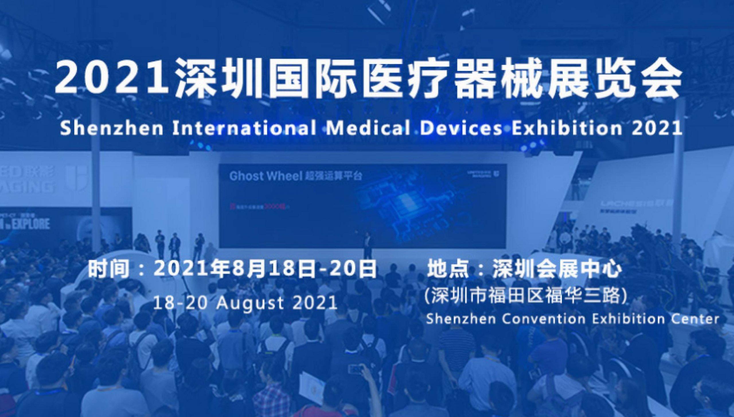 SZ-Int.-Medical-Decives-Exhibition-2021